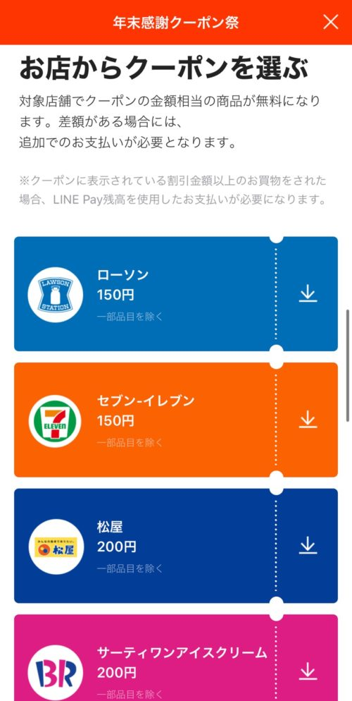 Line Payクーポン店舗別