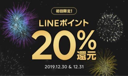 LINEショッピング20%還元