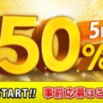 オムニ7 初売り最大50%還元