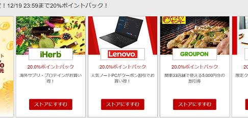 楽天リーベイツ 3日間・4ストア限定!12/19 23:59まで20%ポイントバック!