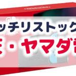 任天堂スイッチ リストック ヤマダ電機 ネオン