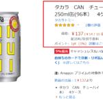 タカラ CAN チューハイ レモン 250ml缶(96本) 4ケース
