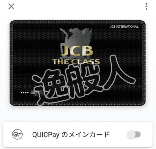 ザクラスカード Google Pay登録