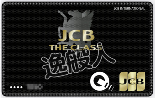 JCB THE CLASS(ザ・クラス) APPLE Pay