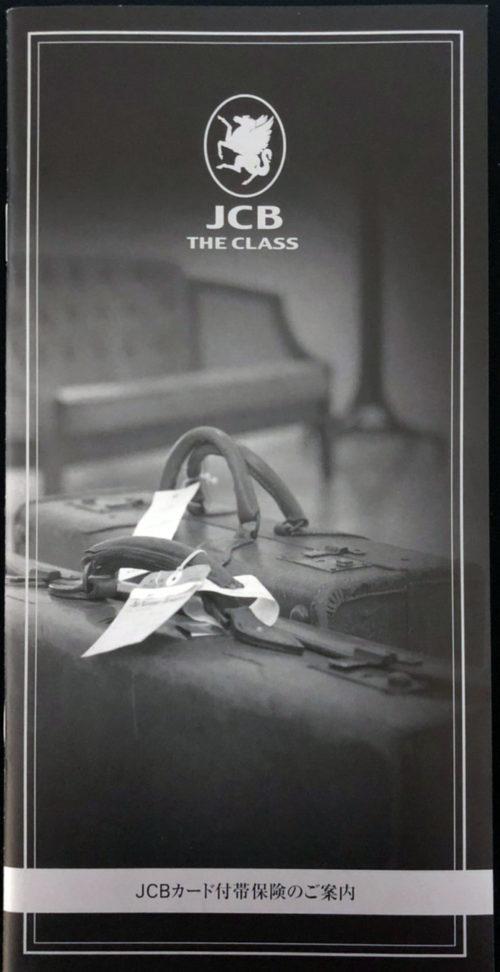 JCB THE CLASS(ザ・クラス)付帯保険