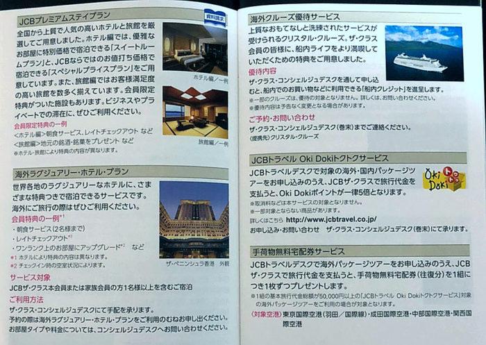 JCB THE CLASS(ザ・クラス) 海外ラグジュアリーホテル