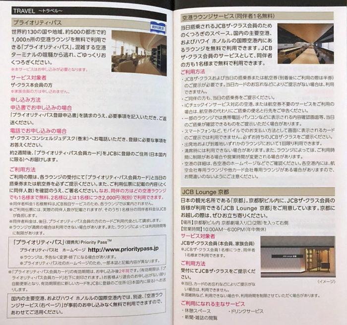 JCB THE CLASS(ザ・クラス) Lounge京都