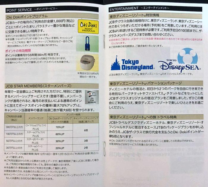 JCB THE CLASS(ザ・クラス)東京ディズニーランド・シー