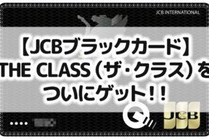 【JCBブラックカード】THE CLASS(ザ・クラス)をついにゲット!