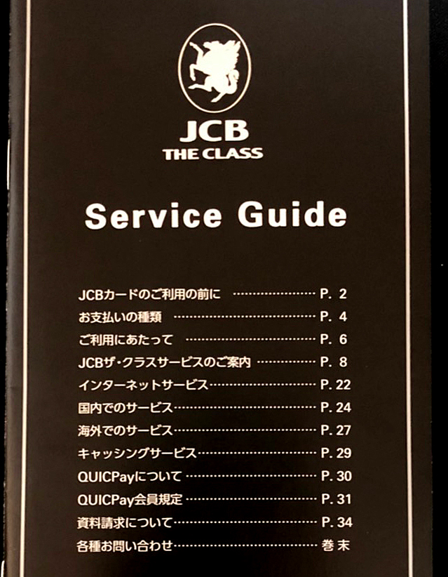JCB THE CLASS(ザ・クラス)service guide