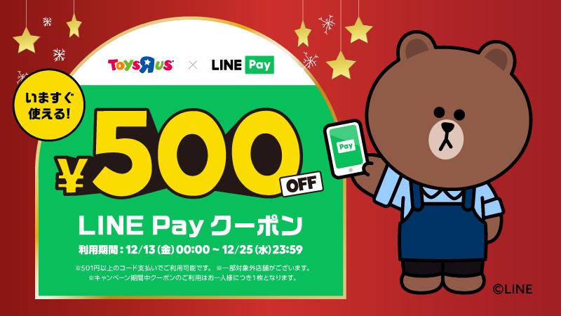 トイザらス、ベビーザらスで500円OFF!