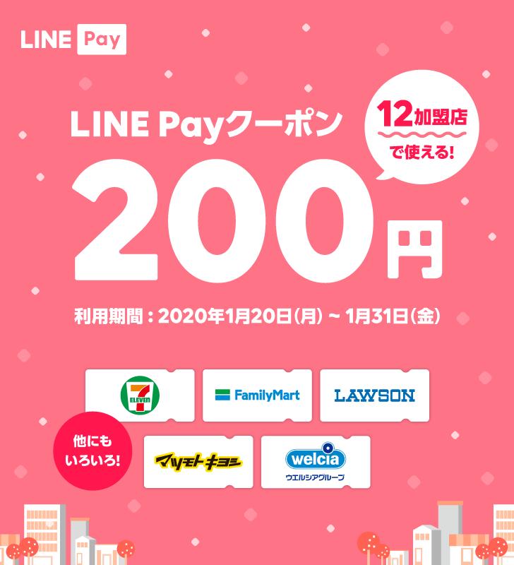 LINE Payクーポン 200円OFF