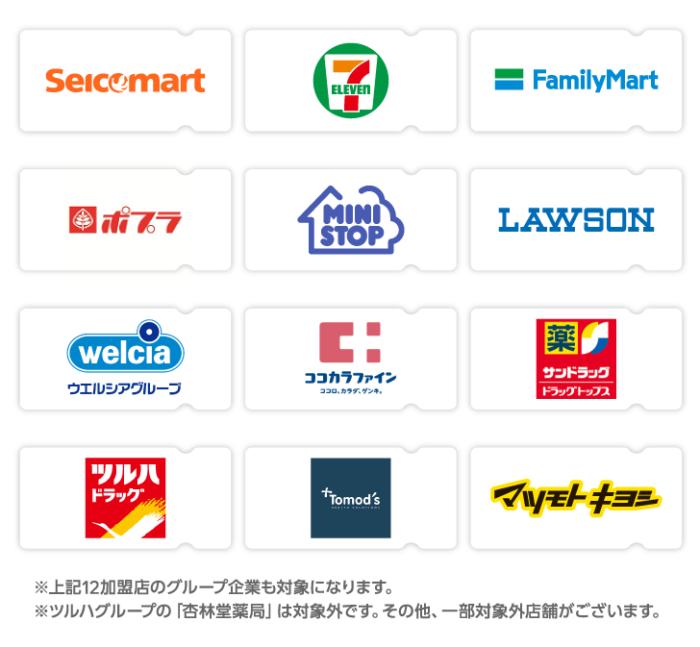 12加盟店で使える200円OFF