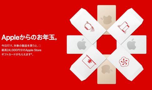 Apple初売りセール!