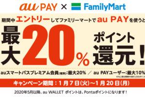 auPay ファミリーマート20%ポイント還元