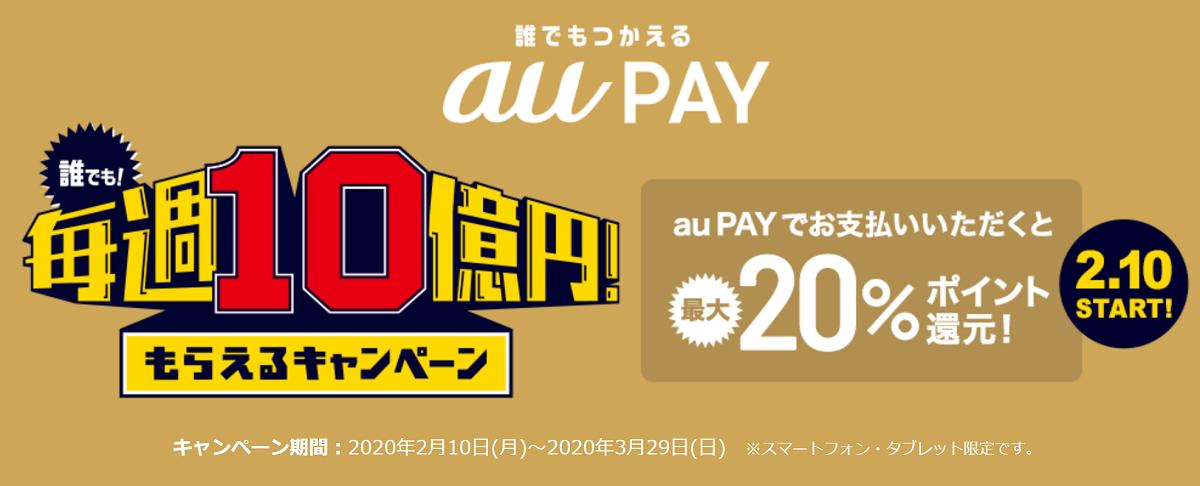 auPay毎週10億