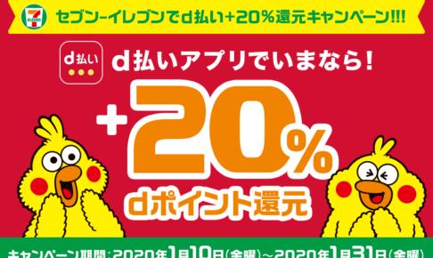 d払いアプリでdポイント20%ポイント還元