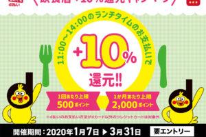 飲食店限定・d払い10%還元