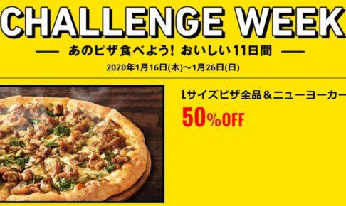 domino challenge week