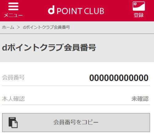 dポイントクラブ会員番号