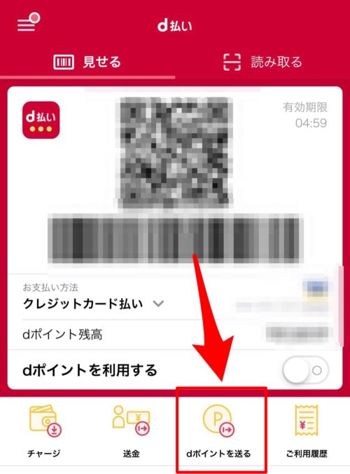 d払いアプリ dポイントを送付する