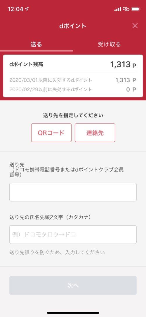 d払いアプリ dポイントを送付する 名前入力