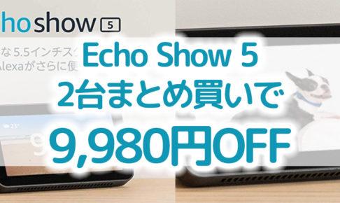 Echo Show5が半額