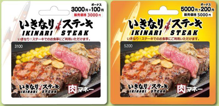 いきなりステーキ 肉マネー