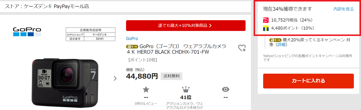 ケーズデンキ PayPay