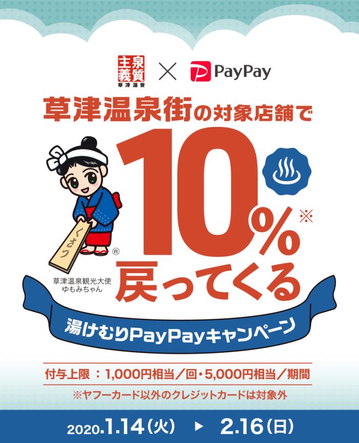 草津温泉 PayPay