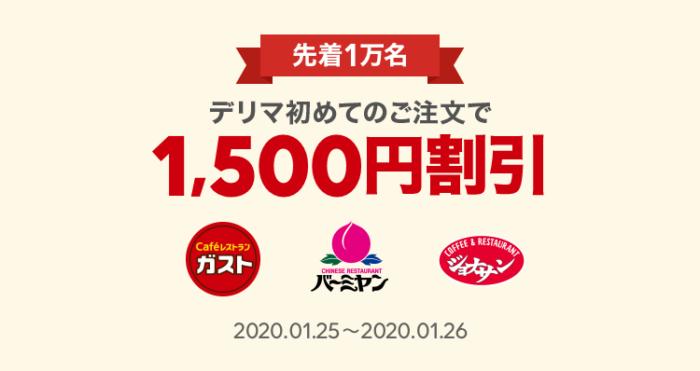 LINEデリマ 初回1500円割引き