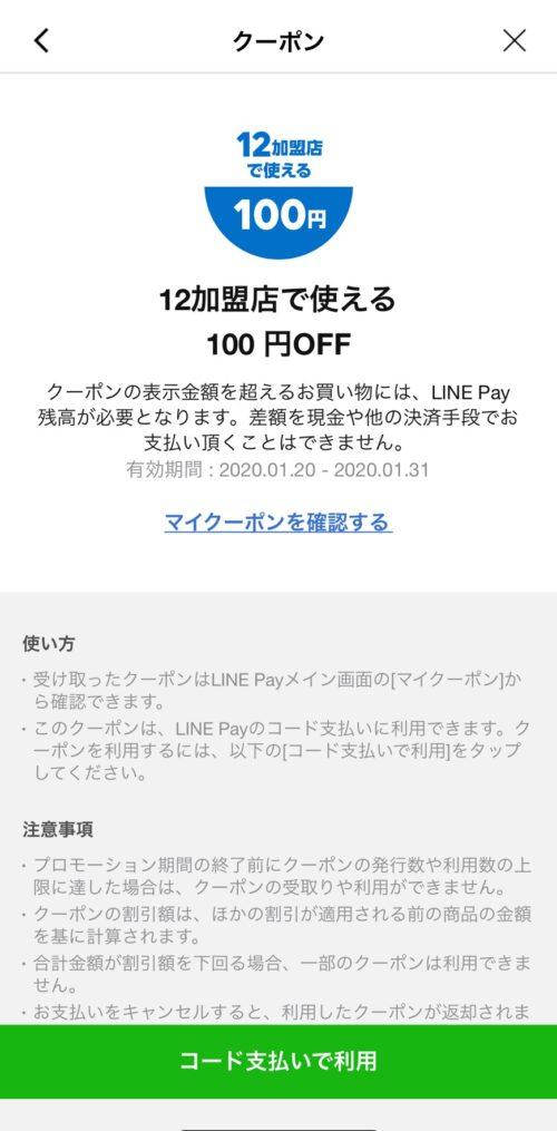 LINE PAYクーポン 12店舗で使えるのを取得