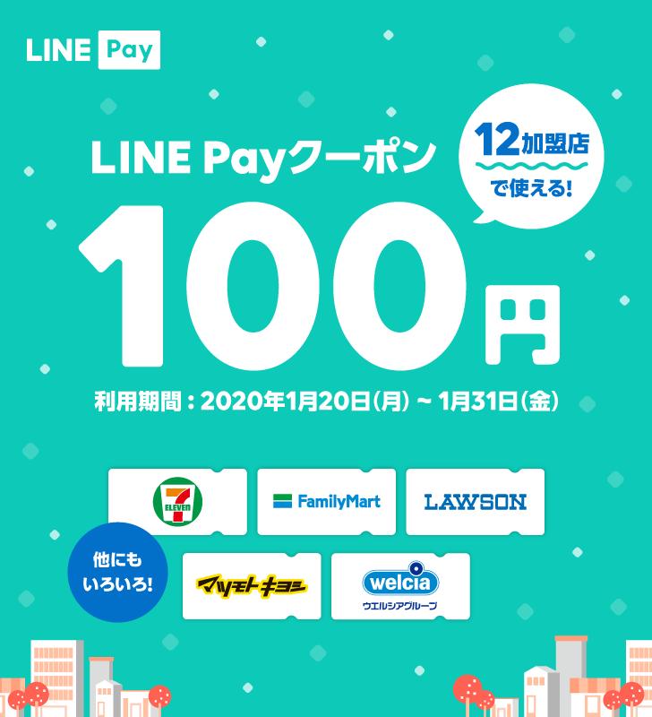 LINE PAYクーポン 12店舗で使える100円引き
