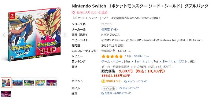Nintendo Switch 『ポケットモンスター ソード・シールド』ダブルパック