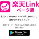 楽天Linkアプリ ベータ版