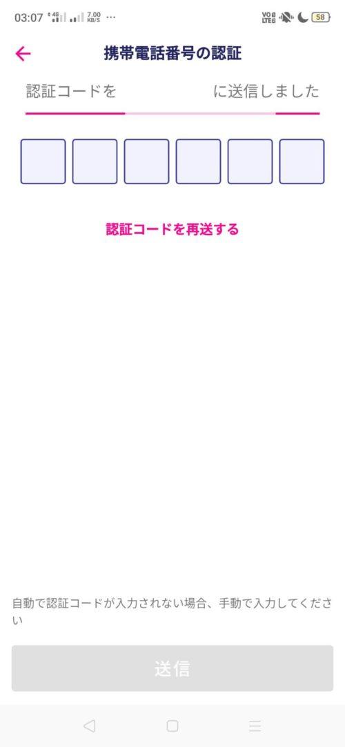 楽天Link sms