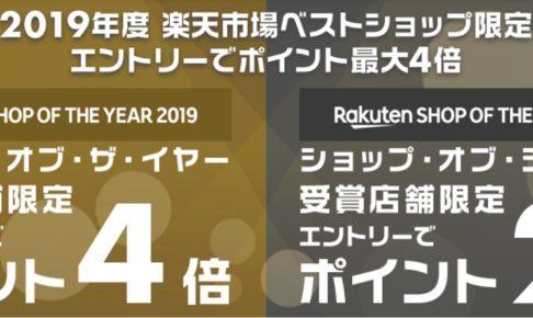 楽天ショップ・オブ・ザ・イヤー2019 受賞ショップ限定!エントリーでポイント最大4倍