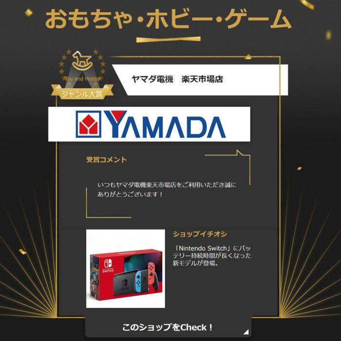 ヤマダ電機・ショップ・オブ・ザ・イヤー2019受賞 任天堂スイッチ