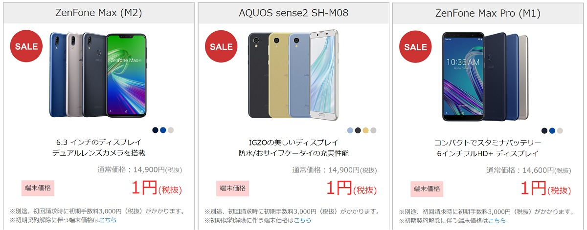 1円 Zenfone