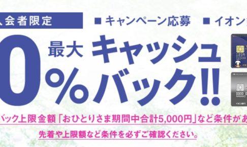 イオンカード20%還元キャンペーン 2020年3月