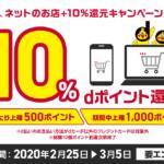 ネットお店で+10%還元