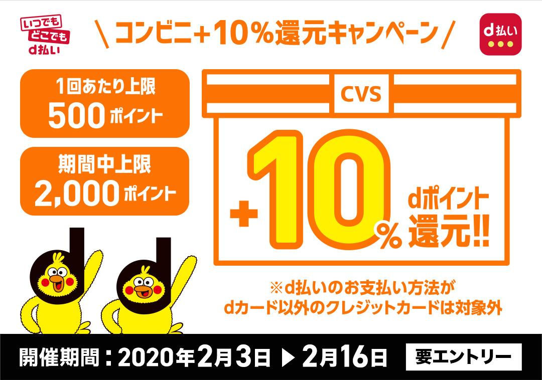 コンビニ+10%還元キャンペーン