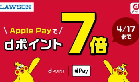 Apple Payでdポイント7倍