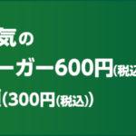 クラシックチーズバーガー600円