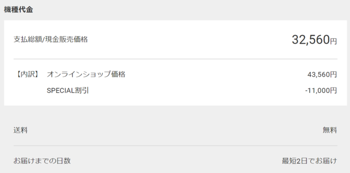 iPhone7 32,560円