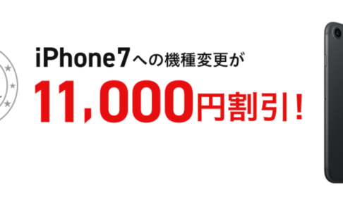 iphone7 11000円値引き