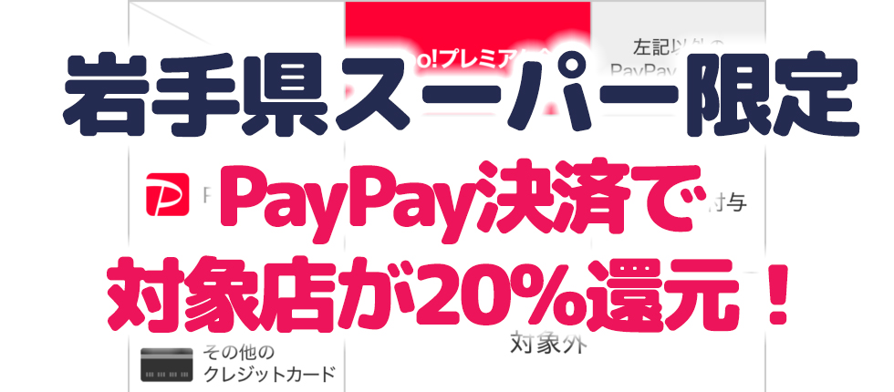 岩手県のスーパーマーケット限定キャンペーン