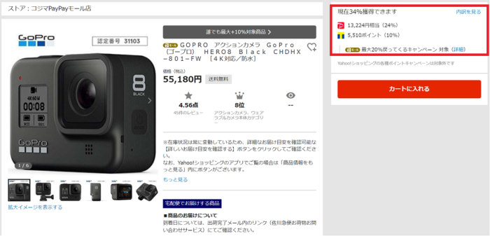 GOPRO アクションカメラ GoPro(ゴープロ) HERO8 Black CHDHX−801−FW [4K対応/防水]