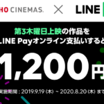 LINE PAY TOHOシネマ