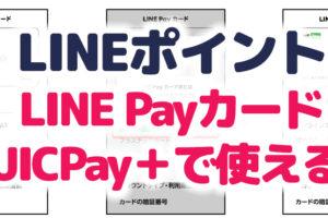 LINEポイントをカードで使えるように改善!